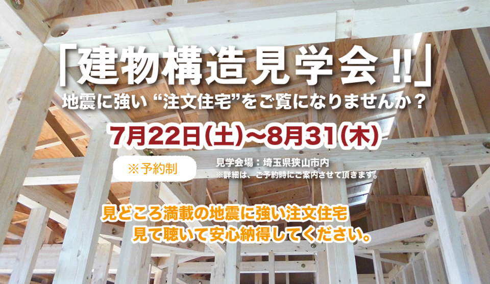 埼玉狭山市 建物構造見学会 注文住宅SH-Space